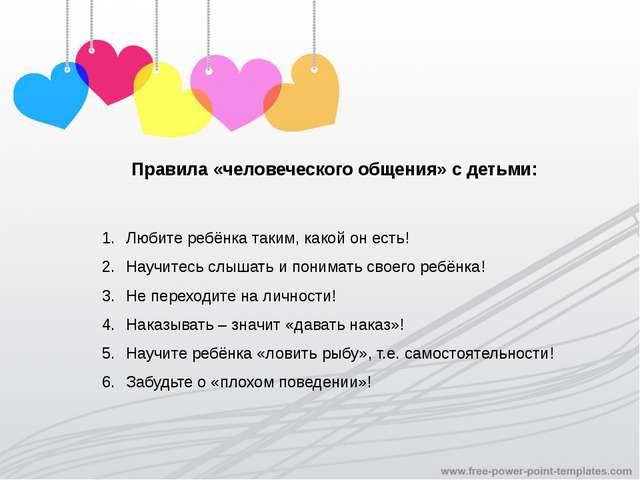 Правила «человеческого общения» с детьми: Любите ребёнка таким, какой он есть...