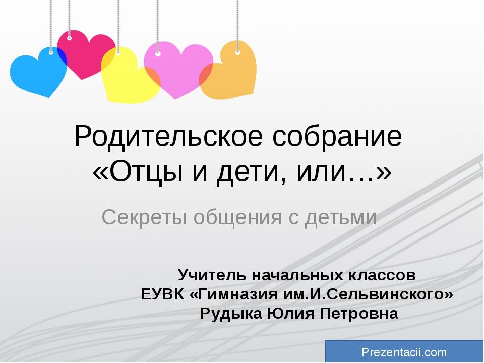 Родительское собрание «Отцы и дети, или…» Секреты общения с детьми Prezentaci...