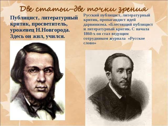 Публицист, литературный критик, просветитель, уроженец Н.Новгорода. Здесь он...