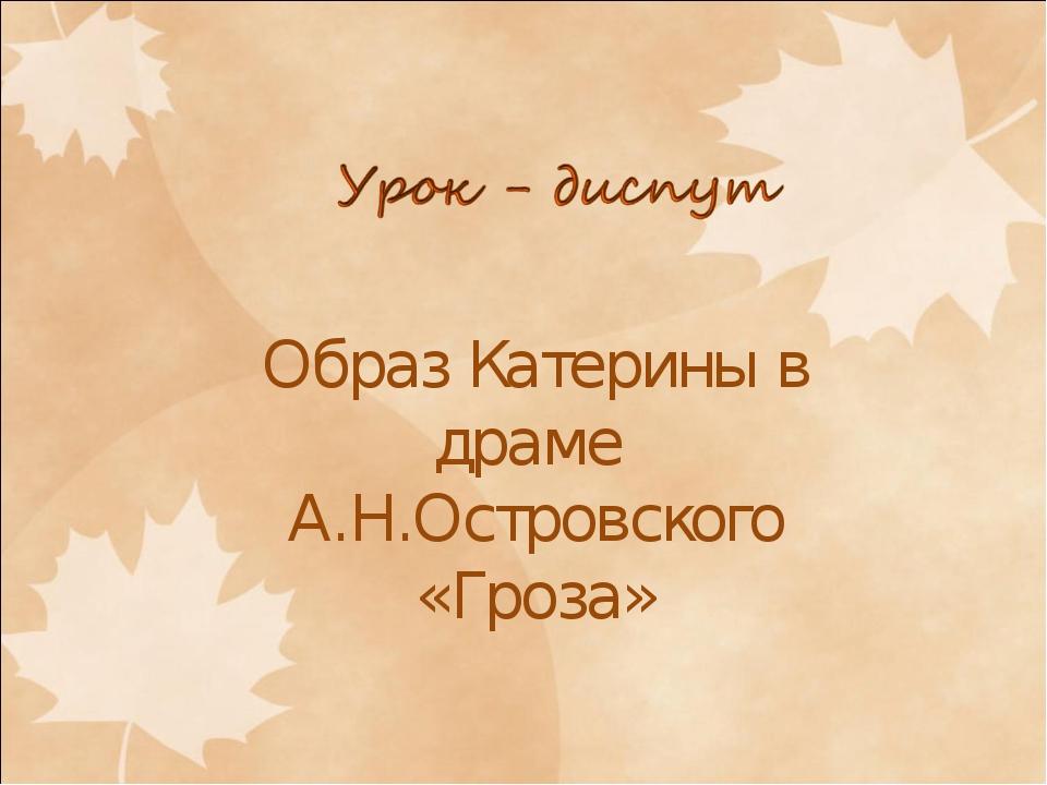 Образ Катерины в драме А.Н.Островского «Гроза»