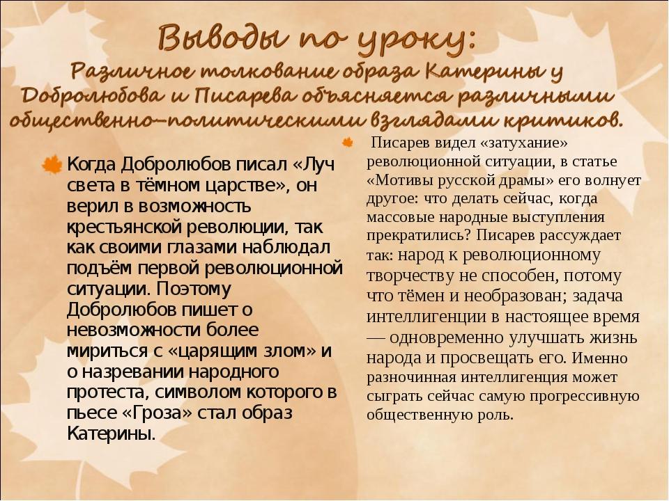 Когда Добролюбов писал «Луч света в тёмном царстве», он верил в возможность к...