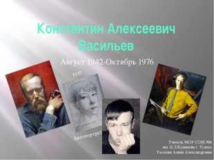 Константин Алексеевич Васильев Август 1942-Октябрь 1976 1957 Автопортрет Учит