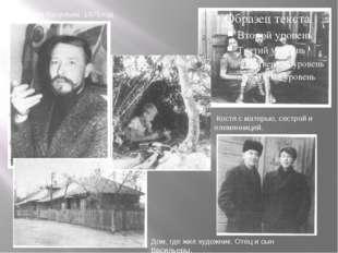 Дом, где жил художник. Отец и сын Васильевы. Константин Васильев. 1975 год. К