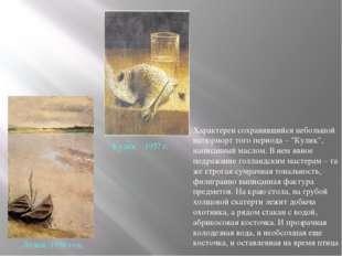 """Характерен сохранившийся небольшой натюрморт того периода – """"Кулик"""", написанн"""