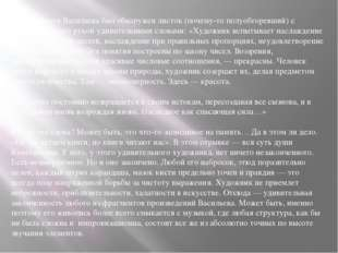 После смерти Васильева был обнаружен листок (почему-то полуобгоревший) с запи