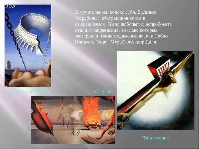 """В мучительном поиске себя, Васильев """"переболел"""" абстракционизмом и сюрреализм..."""