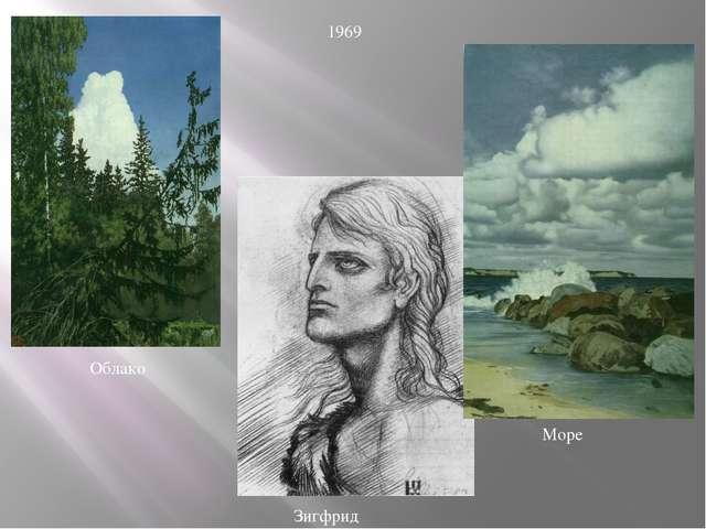 Зигфрид Море Облако 1969