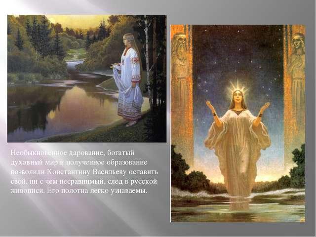 Необыкновенное дарование, богатый духовный мир и полученное образование позво...