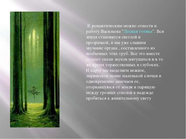 """К романтическим можно отнести и работу Васильева """"Лесная готика"""". Вся земля..."""