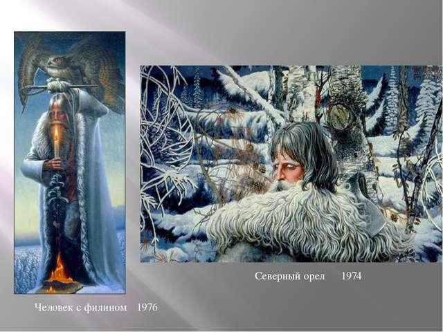 Человек с филином Северный орел 1976 1974