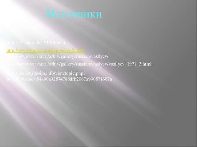 http://www.mmkv.org/expo/expo5.html http://www.varvar.ru/arhiv/gallery/russia...