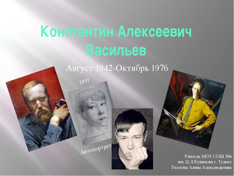 Константин Алексеевич Васильев Август 1942-Октябрь 1976 1957 Автопортрет Учит...