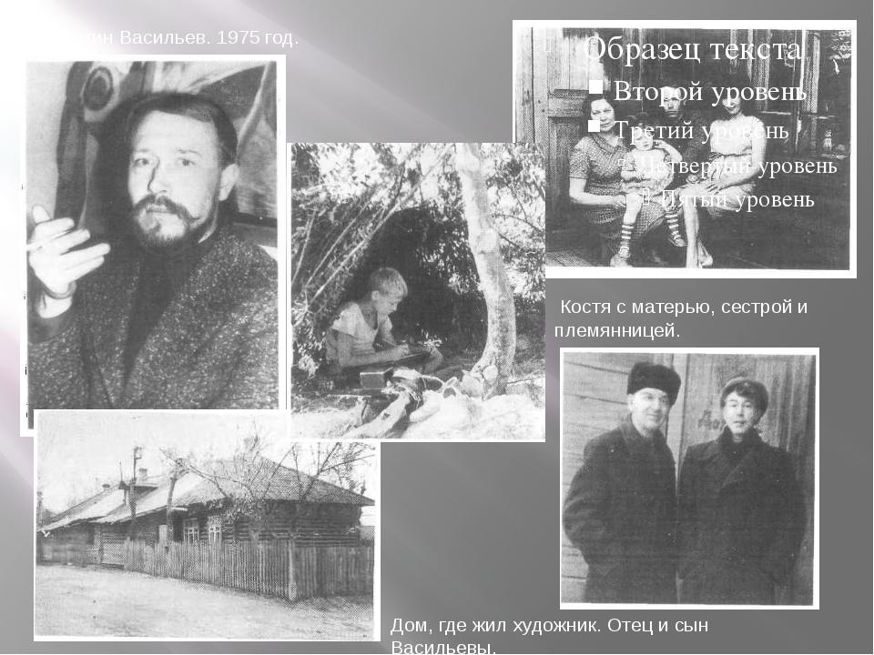 Дом, где жил художник. Отец и сын Васильевы. Константин Васильев. 1975 год. К...