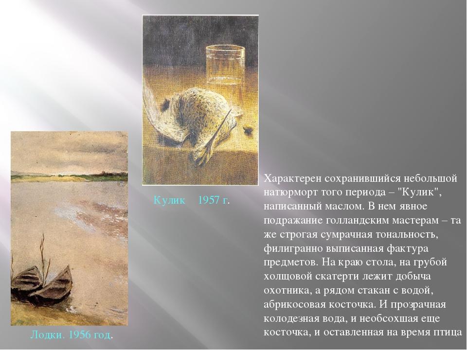 """Характерен сохранившийся небольшой натюрморт того периода – """"Кулик"""", написанн..."""