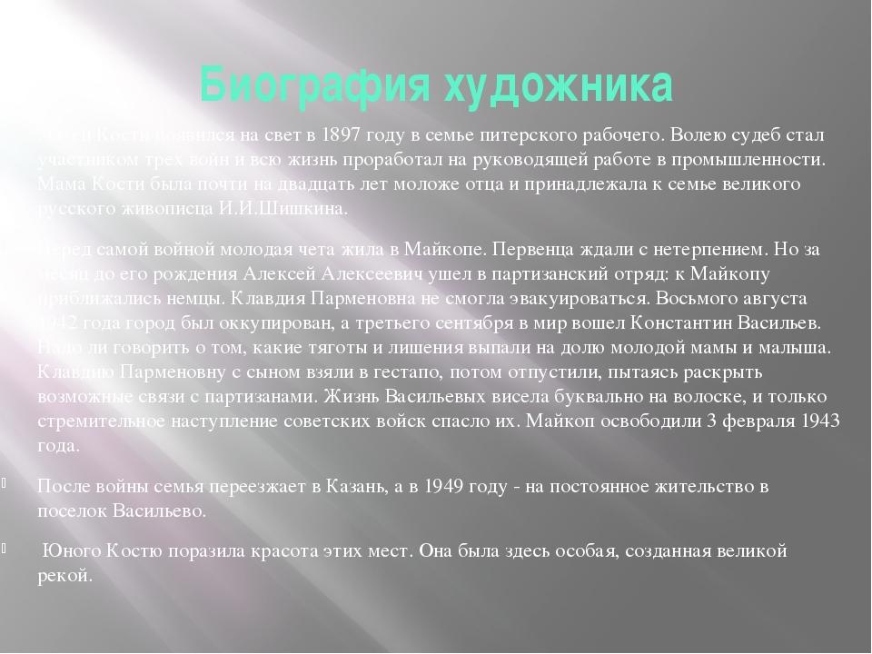 Биография художника . Отец Кости появился на свет в 1897 году в семье питерск...