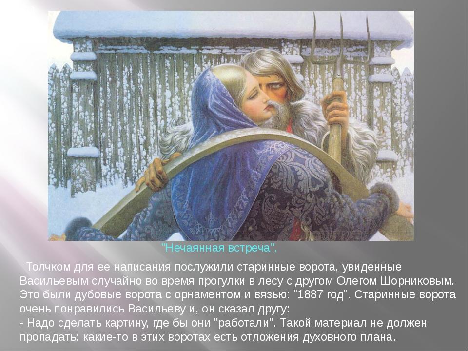 Толчком для ее написания послужили старинные ворота, увиденные Васильевым сл...