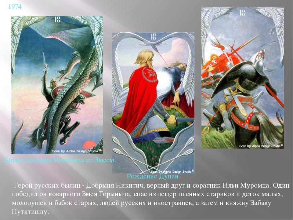 Герой русских былин - Добрыня Никитич, верный друг и соратник Ильи Муромца....