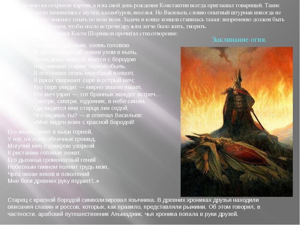 Но не только на открытие картин, а и на свой день рождения Константин всегда...