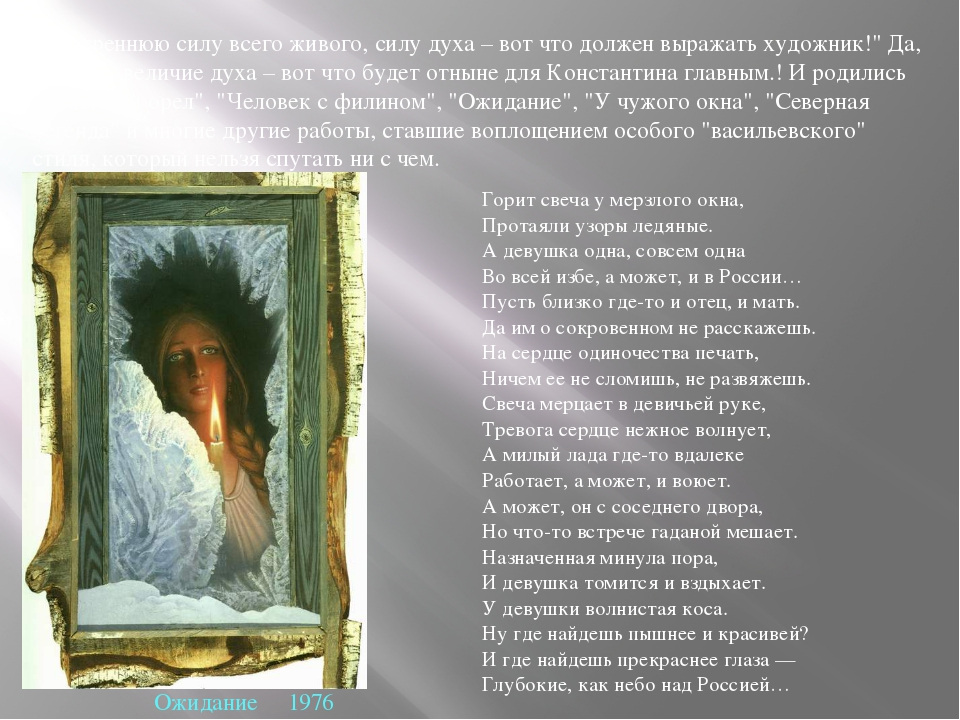 """""""Внутреннюю силу всего живого, силу духа – вот что должен выражать художник!""""..."""