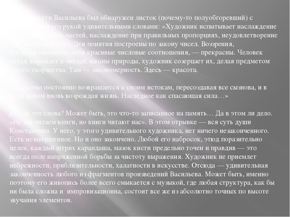 После смерти Васильева был обнаружен листок (почему-то полуобгоревший) с запи...