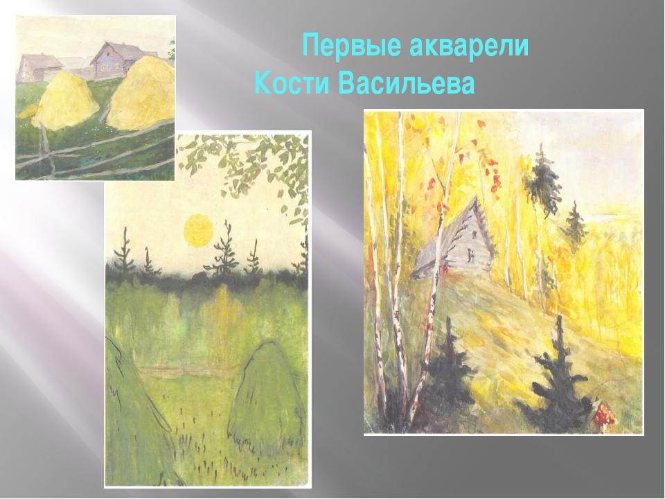 Первые акварели Кости Васильева