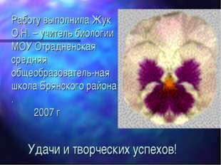Работу выполнила Жук О.Н. – учитель биологии МОУ Отрадненская средняя общеобр
