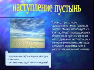Процесс, при котором девственные почвы (местные жители обычно используют их