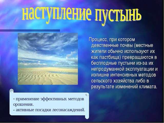 Процесс, при котором девственные почвы (местные жители обычно используют их...