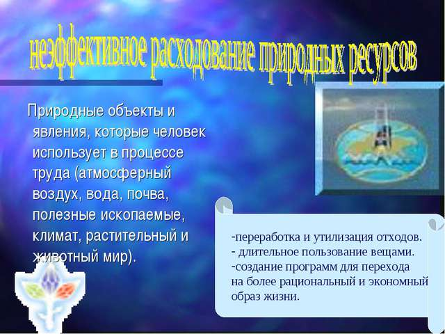 Природные объекты и явления, которые человек использует в процессе труда (ат...