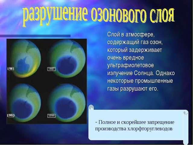Слой в атмосфере, содержащий газ озон, который задерживает очень вредное уль...