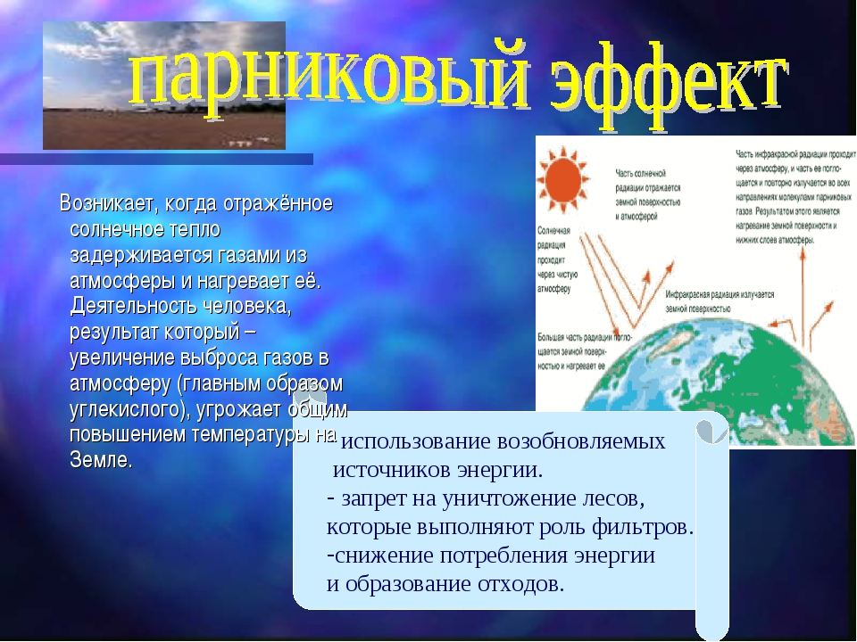 использование возобновляемых источников энергии. запрет на уничтожение лесов...