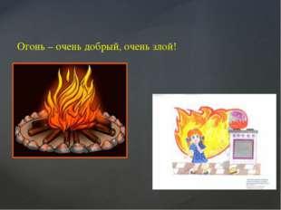 , Огонь – очень добрый, очень злой! {