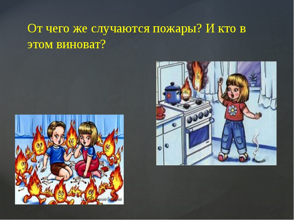 От чего же случаются пожары? И кто в этом виноват?