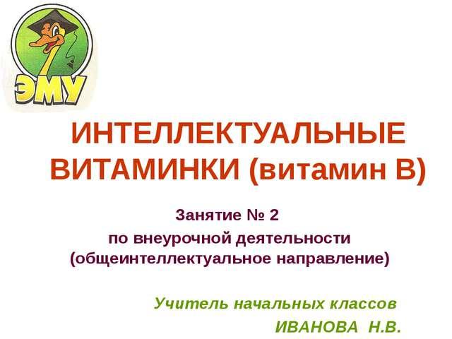 ИНТЕЛЛЕКТУАЛЬНЫЕ ВИТАМИНКИ (витамин В) Занятие № 2 по внеурочной деятельности...