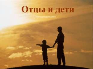 Отец – именитый режиссер ; мать – известная актриса – И. Скобцева Сын - росси