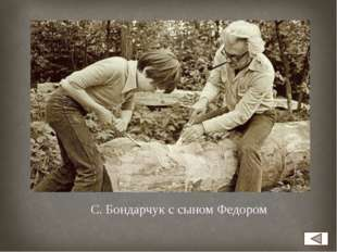 С. Бондарчук с сыном Федором