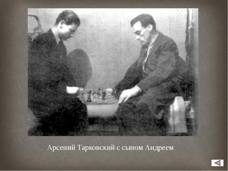 Арсений Тарковский с сыном Андреем
