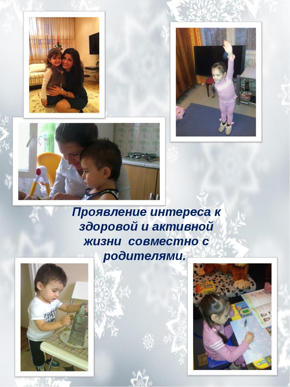 Проявление интереса к здоровой и активной жизни совместно с родителями.