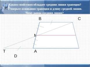 Каким свойством обладает средняя линия трапеции? Измерьте основания трапеции