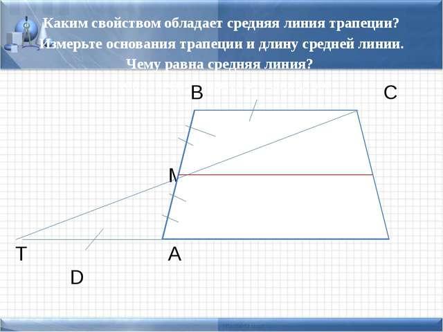 Каким свойством обладает средняя линия трапеции? Измерьте основания трапеции...