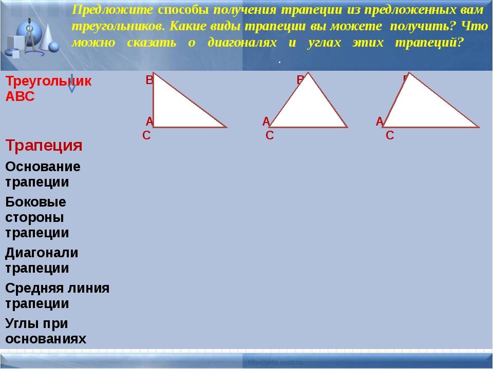 Предложите способы получения трапеции из предложенных вам треугольников. Как...