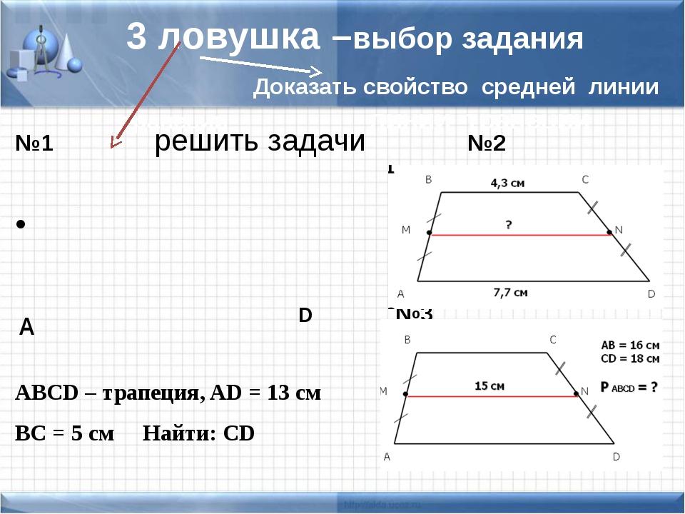 3 ловушка –выбор задания Доказать свойство средней линии трапеции линии трап...