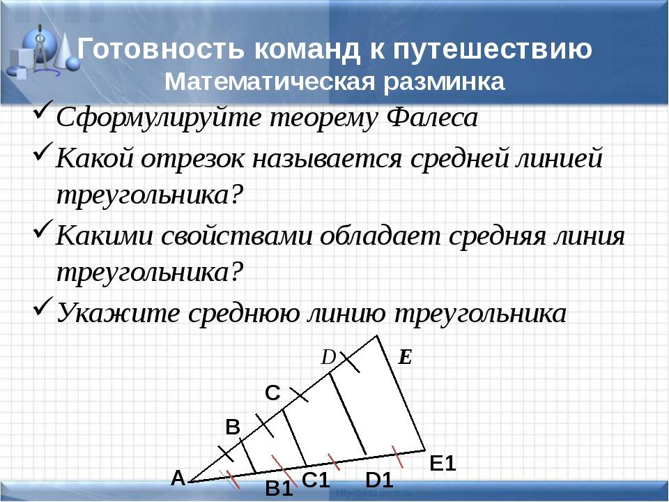 Готовность команд к путешествию Математическая разминка Сформулируйте теорему...