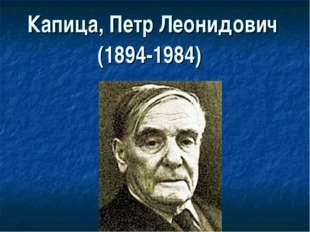 Капица, Петр Леонидович (1894-1984)