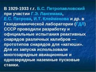 В 1929-1933 г.г. Б.С.Петропавловский при участии Г.Э.Лангемака, Е.С.Петров