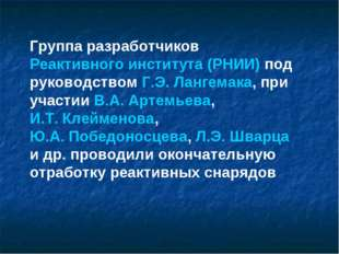 Группа разработчиков Реактивного института (РНИИ) под руководством Г.Э.Ланге