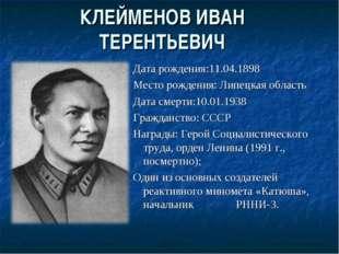 КЛЕЙМЕНОВ ИВАН ТЕРЕНТЬЕВИЧ Дата рождения:11.04.1898 Место рождения: Липецкая