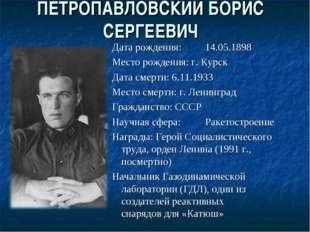 ПЕТРОПАВЛОВСКИЙ БОРИС СЕРГЕЕВИЧ Дата рождения:14.05.1898 Место рождения: г.