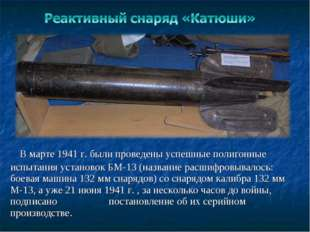 В марте 1941 г. были проведены успешные полигонные испытания установок БМ-13