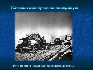 Фото из книги «Великая Отечественная война»